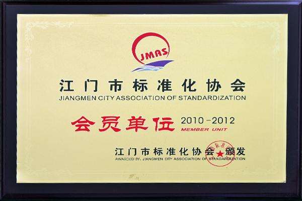 江门市标准化协会会员单位