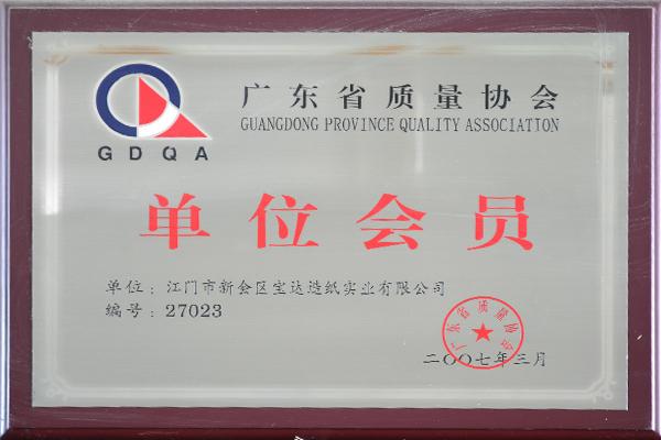 广东省质量协会单位会员