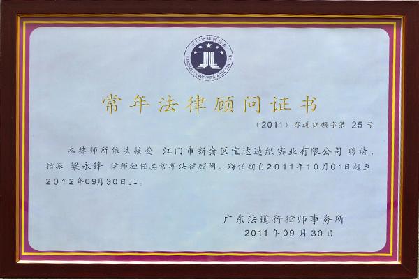 常年法律顾问证书