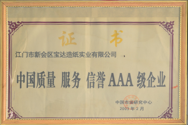 中国质量服务信用AAA级企业